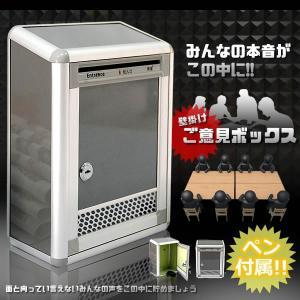 壁掛け 金庫 投票箱 貴重品 小型 アンケートBOX 多数決 お客様の声 販促 本音H-088|kasimaw