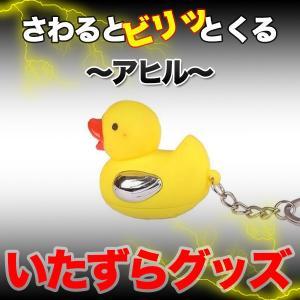 電気ショックアヒル キーホルダー さわるとビリッと いたずらグッズ ジョークグッズ ドッキリDENAHIRU02|kasimaw