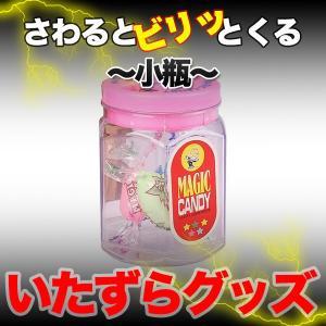 電気ショック小瓶 キーホルダー  いたずらグッズ ジョークグッズ ドッキリDENCANDY04|kasimaw