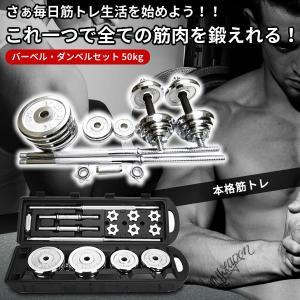 バーベル ダンベルセット 50kg 筋トレ 筋力トレーニング 重量調整 健康 筋トレ器具 KZ-BABEDAN 予約|kasimaw
