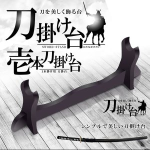 刀掛け台 模造刀 一本 二本 三本 日本刀 美術刀 舞台 ステージ 人気 売れ筋 おすすめ KZ-KATADAI 即納|kasimaw