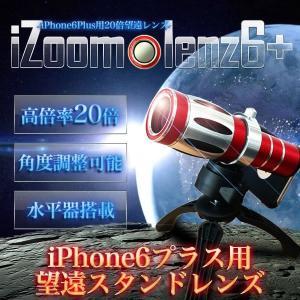 iPhone用 高倍率20倍 アイズーム 望遠 ズームレンズ 光学式 スタンド 三脚 角度調整 水平器 高品質 カメラ iPhone6 Plus用 外付 KZ-TELENZ6P 予約|kasimaw
