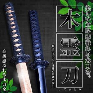 模造刀 名刀 木霊刀 木 98cm 重厚感 高級感 和室 きだち 木剣 KZ-KODAMA 即納