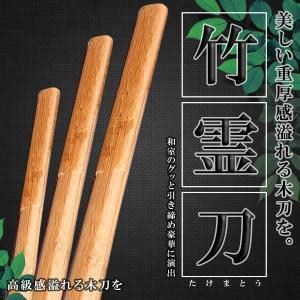 模造刀 名刀 竹霊刀 木 99cm 重厚感 高級感 和室 きだち 木剣 KZ-TAKEMA 予約|kasimaw