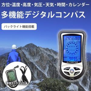多機能デジタルコンパス 液晶バックライト搭載 温度計 デジタル高度計 気圧計 登山 キャンプ ハイキング KZ-REJ0 即納