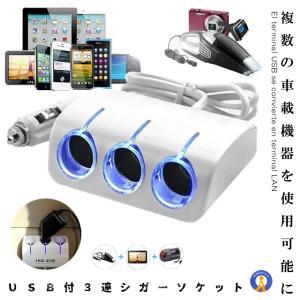 USB付3連ソケット シガーソケット 増設 3連 延長 車 車用 USB 12V 24V 対応 KZ-CARPA06  即納|kasimaw
