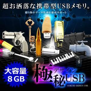 極秘 USB フラッシュメモリ 8GB 写真 動画 収納 コンパクト 持ち運び キーホルダー KZ-GOKUHI 即納|kasimaw
