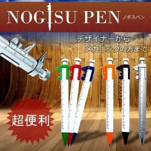 特典あり ノギス付き ボールペン 定規 ものさし 工具 測定 KZ-NOGIPEN  即納|kasimaw