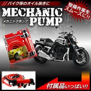 メカニック ポンプ バイク 車 整備 オイル オイル交換 メンテナンス 道具 エンジン 空気入れ KZ-MEKAPON 即納|kasimaw
