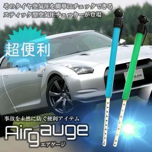 スティック型 エアゲージ タイヤ 空気圧チェッカー おすすめ 簡易 計測 KZ-TIREGG 即納|kasimaw