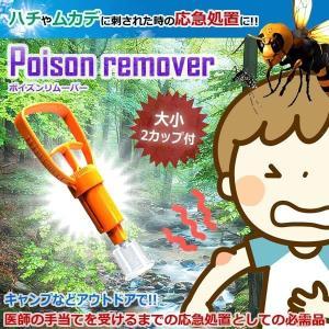 ポイズンリムーバー 毒吸引器 ハチ 虫刺され 応急処置 レジャー キャンプ POIRIM|kasimaw