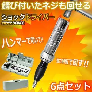 ショックドライバー 6点セット 強力回転力 収納ケース付 工具 DIY KZ-SCKDR 即納|kasimaw
