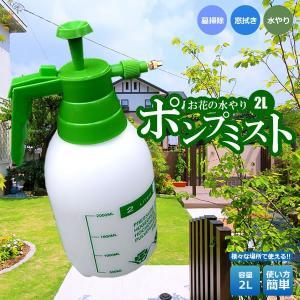 ポンプミスト 2L ミスト噴射 庭お花 水やり 植物 携帯 ガーデニング KZ-2L 即納|kasimaw