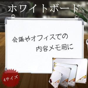 ホワイトボード クリーナー付き メモ オフィス 4サイズ 文具 KZ-WHITB 予約|kasimaw