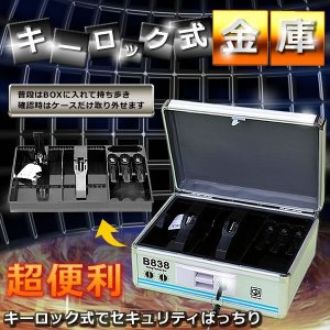 キーロック式 金庫 キャッシュケース 仕切り付き 経理 フリマ 貴重品保管 B838|kasimaw