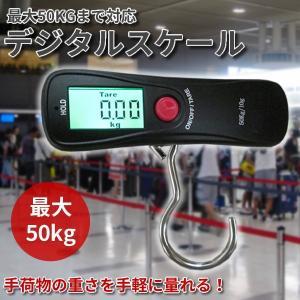 デジタルスケール 50kgまで 手荷物の重さを簡単にチェック デジタルはかり 旅行 海外 空港 重量 KZ-DEZISUKE 即納|kasimaw
