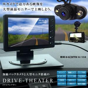ドライブ液晶シアター ダブルカメラ 無線 大型液晶 4.3インチ ドライブレコーダー HDMI 広角170度 駐車ナビ センサー 車中泊 KZ-DR-THE 予約|kasimaw