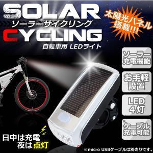 ソーラー サイクリング LED ライト 自転車 夜 暗闇 太陽光 発電 パネル 充電 懐中電灯 KZ-SOC 予約|kasimaw