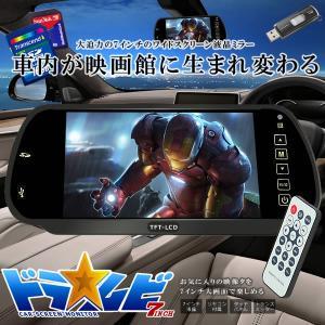 車用 7インチ ルームミラー液晶 ドラムビ 大迫力 ワイドスクリーン タッチパネル式 トランスミッター バックカメラ 駐車 カー用品 人気 KZ-ZXH-705C 即納|kasimaw