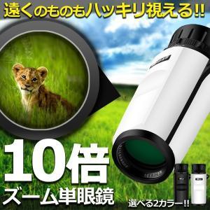 10倍 ズーム 単眼鏡 32mm径 モノキュラー フィールドギア スポーツ 観戦 鑑賞 KZ-BJN-10x32 予約|kasimaw