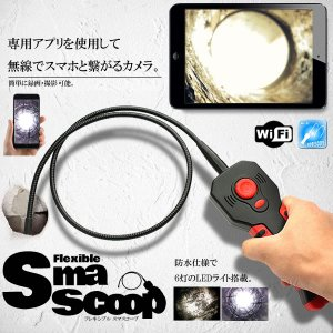 スマホ 無線 フレキシブルカメラ 防水 スマスコープ 録画 撮影 800mm 排水溝 エンジン 機械整備 LED6灯 KZ-SMASCOP 即納|kasimaw
