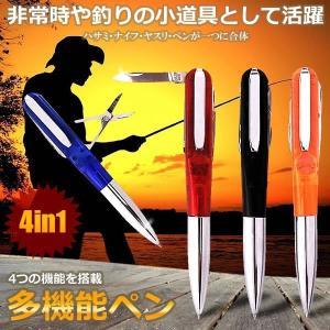 多機能 ボールペン ナイフ ハサミ やすり アウトドア レジャー キャンプ 釣り KZ-41PEN 予約|kasimaw