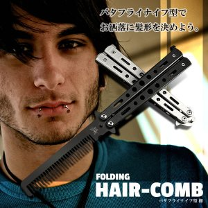 バタフライナイフ型 くし 櫛 髪 セット 美しい デザイン 持ち運び 携帯 コンパクト ポケットサイズ ストッパー 美容 KZ-BAKUSHI 即納|kasimaw