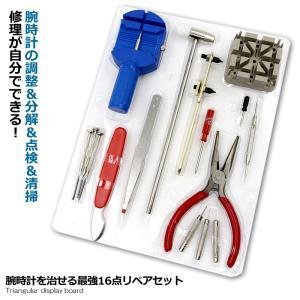 時計工具 16点セット 腕時計 修理 オーバーホール 分解清掃 バンド調整 電池交換 針交換 KZ-TOKTOOL16 即納|kasimaw