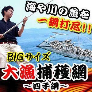 大漁捕穫 大型 四手網 釣り 海 魚 道具 KZ-FNETMG 即納|kasimaw