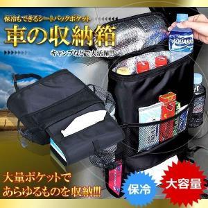 シートバック ポケット 保冷 保温 BOX 車中泊 ティッシュホルダー 大容量 アウトドア 車 KZ-KRBAKO 即納|kasimaw