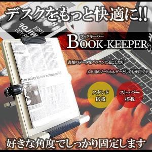 ブックスタンド ホルダー スタンド 読書 書類立て ストッパー付き デスク オフィス KZ-BCH-09 即納|kasimaw