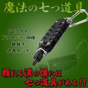 魔法の七つ道具 マルチツール プラス/マイナスドライバー ビット 栓抜き 六角スパナ LEDライト アウトドア 小型 キーホルダー KZ-MULTI02 即納|kasimaw