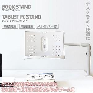 デスク アームスタンド 読書スタンド 角度 高さ調節 ストッパー オフィス タブレットスタンド KZ-BST-22 即納|kasimaw