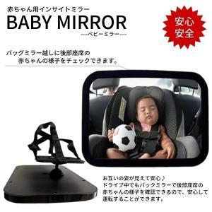 ベビーミラー インサイトミラー 赤ちゃん 鏡 車 自動車 車内 おでかけ ドライブ MR-FXJ-370  予約|kasimaw