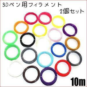 3D アートペン用 フィラメント 2個セット 10m KZ-FILAM 予約|kasimaw