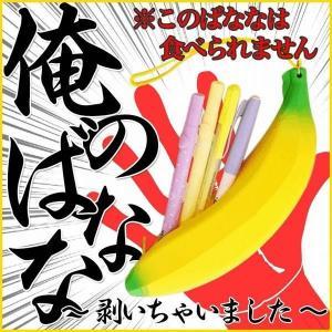 俺のばなな 剥いちゃいました バナナ BANANA ペンケース 小物入れ 景品 プレゼント ギフト KZ-BANANA 即納|kasimaw