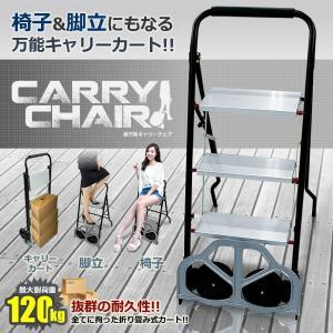 超万能 キャリーチェア 椅子 脚立 キャリーカート 折り畳み式 耐荷重 80kg 120kg 旅行 買い物 引っ越し 模様替え アウトドア レジャー KZ-KT2321 予約 kasimaw