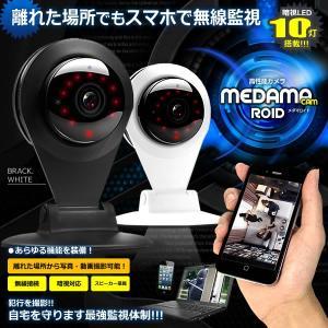 高性能カメラ メダマロイド 無線 スマホ 写真 動画 防犯 ベビーモニター 監視 暗視 録画 KZ-JM103W 即納|kasimaw