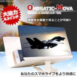 iPhone スマートフォン 拡大ルーぺ 4倍 オメガティックモバ スマホ 動画 視聴 KZ-OME-MOVA 予約|kasimaw