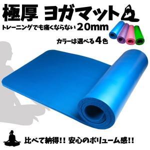 ヨガマット トレーニングマット 20mm 2cm...の商品画像