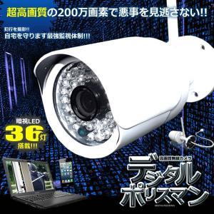 4画面 同時 監視 超高画質 カメラ デジタルポリス 200万画素 防犯 セキュリティ 暗視 録画 自宅 会社 人気 おすすめ KZ-JM3832W 予約|kasimaw