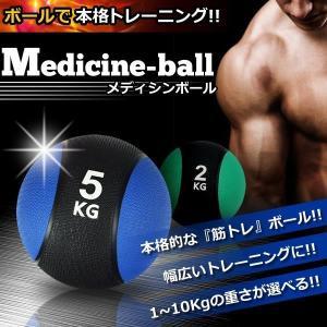 メディシンボール トレーニング 筋トレ ウェイト 重り ボール 運動 筋肉 フィットネス KZ-TAMATORE  即納|kasimaw