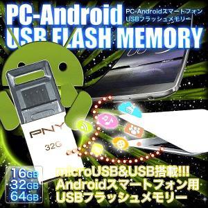 Android対応 USBメモリ フラッシュメモリ microUSB端子/USB端子を両搭載 スマートフォン タブレット パソコン データ共有 16GB 32GB 64GB KZ-DUOUSB 即納|kasimaw