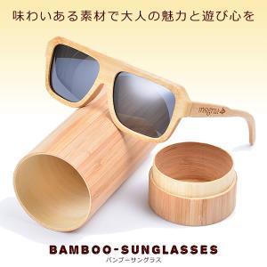 バンブーサングラス 箱付き 竹 大人 魅力 上質 質感 肌触り フリーサイズ メガネ 眼鏡 ファッション KZ-BAMSUN 予約|kasimaw
