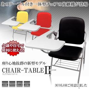 クッション付き チェアブル2 テーブル 2台セット 付き 一体型 チェア 折り畳み式 会議 自宅 介護 収納 簡易 2色 KZ-CHBLE02  予約|kasimaw