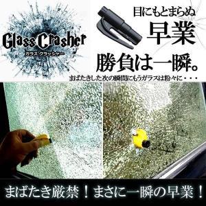 ガラス クラッシャー 自動車 緊急 脱出 ツール シートベルト カッター 防災 GLASS-CR|kasimaw