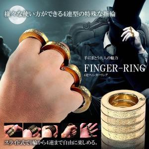 4連フィンガーリング 指輪 スライド式 合金 極太 ワイルド お洒落 男 おすすめ 景品 人気 魅力 KZ-4REN 即納