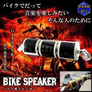 バイク用 防水 スピーカー IP4 フロント ツーリング 音楽 2色 MP3 プレーヤー USB KZI-BAISUPI 予約|kasimaw