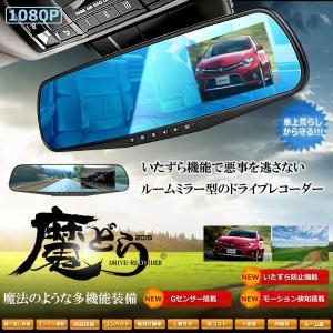 魔ドラ 液晶 ミラー ドライブレコーダー いたずら防止機能 フルHD 駐車ナビ 1080P 上書き 大型 液晶 簡単設置 車 人気 おすすめ 録画 車中泊 KZ-MADORA 即納|kasimaw