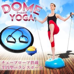 チューブロープ付き 半円型バランスボール 体幹 トレーニング ヨガ ピラティス 空気入れ付属 KZ-HANBARA 即納|kasimaw